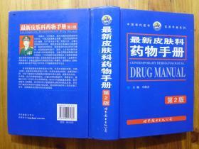 最新皮肤科药物手册