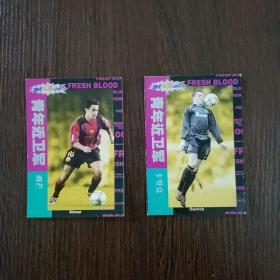 当代体育球星卡·青年近卫军系列:卡里克 西芒(2张合售)