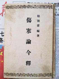 陆渊雷著《伤寒论今释》1958