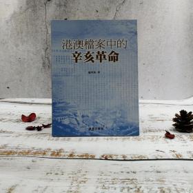 香港商务版  霍启昌《港澳檔案中的辛亥革命》(锁线胶订)