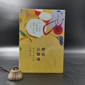 香港商务版  孟皓珣《釋放音樂魂:西方古典音樂導賞之旅》(锁线胶订)