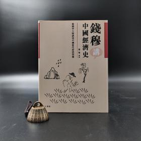 香港商务版 叶龙 《錢穆講中國經濟史》(锁线胶订)