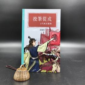 香港商务版  胡怀琛《投筆從戎:古代風雲劇場》(锁线胶订)