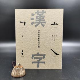 香港三联书店版  王宁《漢字與中華文化十講》(锁线胶订)