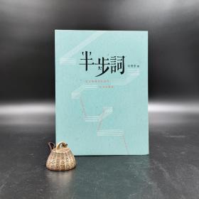 香港商务版  岑伟宗《半步詞:由音樂劇到跨媒界的填詞進路》(锁线胶订)