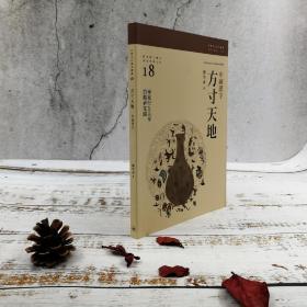 香港三联书店版  刘雪春《方寸天地:中國漢字》(锁线胶订)