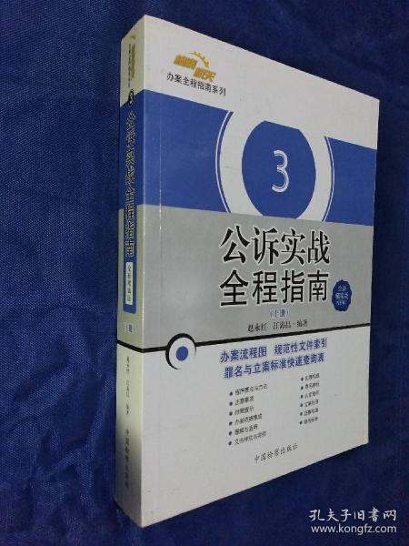 公诉实战全程指南(全新精编版)(套装上下册)