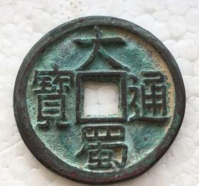 古钱币大钱铜币34.5mm深坑 绿 锈大蜀通宝