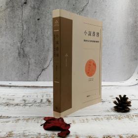 香港三联书店版  赵稀方《小說香港:香港的文化身份與城市觀照》(锁线胶订)