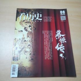 看历史 2018年8月刊总第139期【幕僚传】