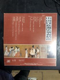 中国民族器乐演奏精曲黑胶唱片(1986年新版)