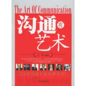 沟通有艺术
