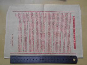 50年代【校政青委会给全校青年团员的号召信】