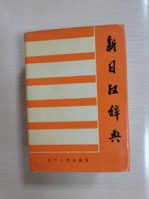 新日汉辞典-品见图