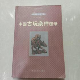中国古玩杂件图录