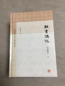 贩书偶记(附续编)(上中下)(中国历代书目题跋丛书)