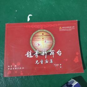 赵青新舞台儿童画集