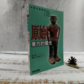 香港商务版 赵春青《原始社會:東方的曙光》