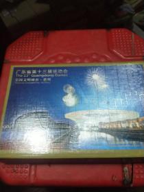 广东省第十三届运动会(盒装15张连体明信片)