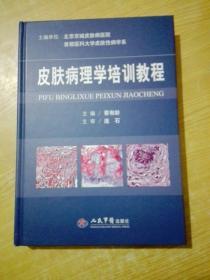 皮肤病理学培训教程