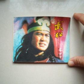 连环画:武松 八