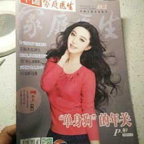 中国家庭医生 2016年03(封面~范冰冰)