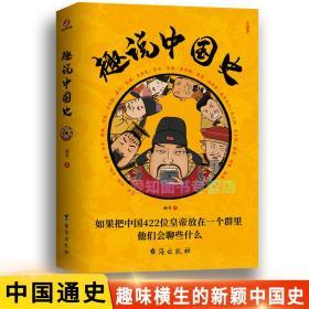 趣说中国史 正版趣哥爆笑有趣历史知识中华上下五千年原创中国史一读就上瘾的中国史中国史历史知识读物中国通史书籍畅销书