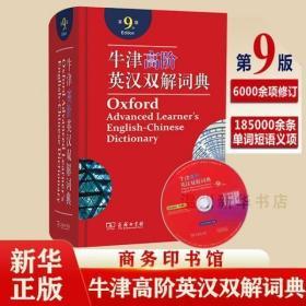 牛津高阶英汉双解词典(附光盘第9版)(精)英汉汉英词典牛津英语词?