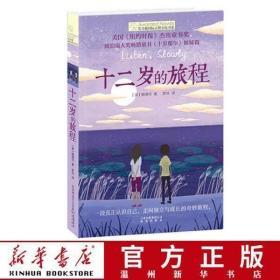 十二岁的旅程/长青藤国际大奖小说书 赖清河杰出童书奖纽伯瑞大奖