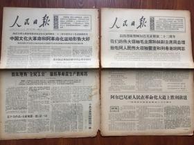 文革报纸:人民日报 1967年11月1/3/8/11/12/13/21/22/23/24/26/29/30日,12月30日(1-6版全)14份合售
