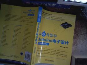 从零开始学Arduino电子设计(创意案例版)