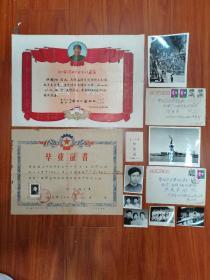四川大学学生证,万源县毕业证,一个人一套
