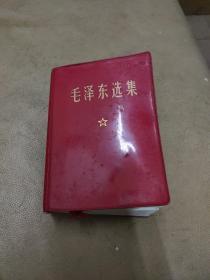 《毛泽东选集》( 合订一卷本64开本) 1968年12  月广州印