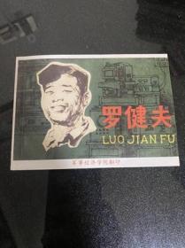 罗健夫 上海人民美术出版社(军事经济学院翻印) 1983年一版一印50000册 连环画 货号2-5-2