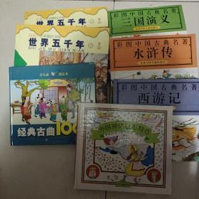 彩图中国古点名著。外国神话故事精选,三国演义,水浒传,西游记,经点古曲100首,世界五千年上下共7本合售