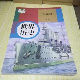 义务教育教科书 世界历史 九年级 下册