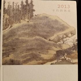 不朽的林泉笔记本