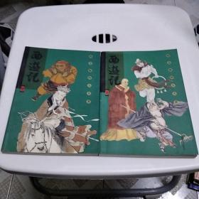 西游记 图文版 上中2册
