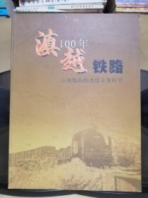 滇越铁路  云南境内段改造方案研究