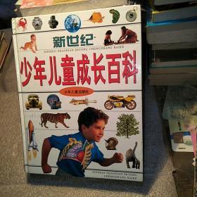 新世纪少年儿童成长百科