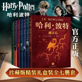 全新正版 哈利波特1-7珍藏版精装礼盒装 6-15岁外国儿童文学经典魔幻小说全七册哈利波特全集纪念版全套 中文版
