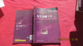 【正版二手】衍生金融工具(第二版) 王晋忠 西南财经大学出版社