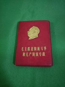 金头像毛主席论阶级斗争和无产阶级专政