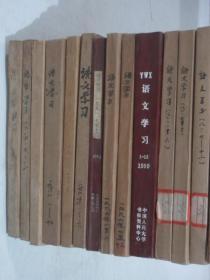 语文学习   1980-1991年   共144期   20本合订本  详见描述