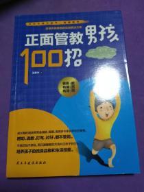 正面管教男孩100招【正版!书籍干净 板正 无勾画不缺页】