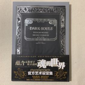 DARK SOULS官方艺术设定集. Ⅰ&Ⅱ