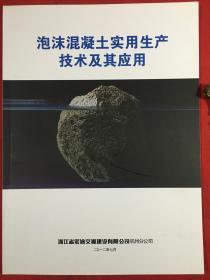 浙江省宏途交通建设有限公司杭州分公司