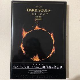 DARK SOULS TRILOGY -火之档案