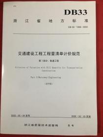 DB33浙江省地方标准:交通建设工程工程量清单计价规范 航道工程