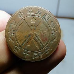 4086.湖南省 名誉品 双旗上五星 阴阳合背 当十铜元